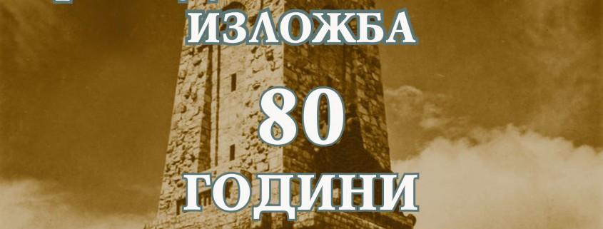 PLAKAT_80