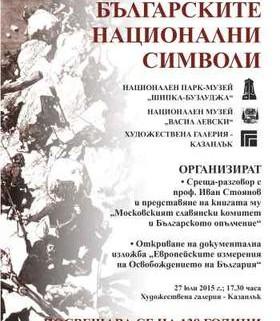 balgarski_simvoli